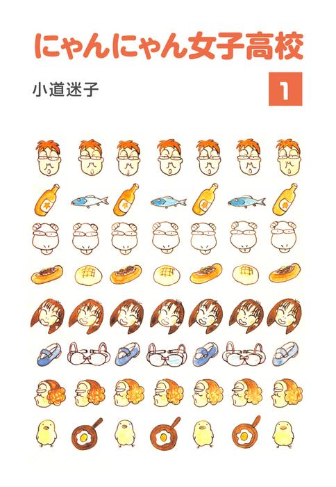 にゃんにゃん女子高校(1)-電子書籍-拡大画像