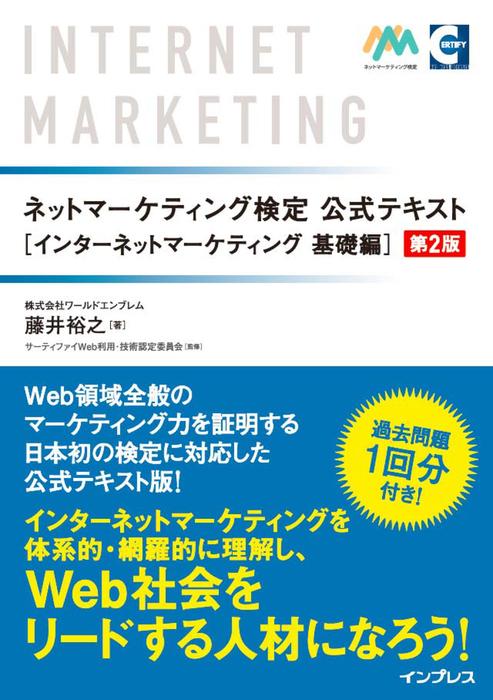ネットマーケティング検定公式テキスト インターネットマーケティング基礎編 第2版拡大写真