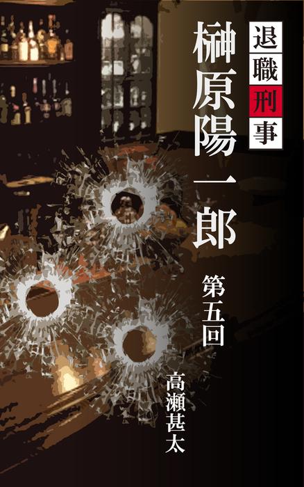 退職刑事 榊原陽一郎 第五回拡大写真