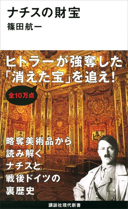 ナチスの財宝拡大写真