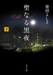 聖なる黒夜(下)-電子書籍