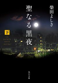 聖なる黒夜(下)