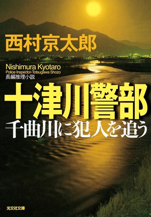 十津川警部 千曲川に犯人を追う拡大写真
