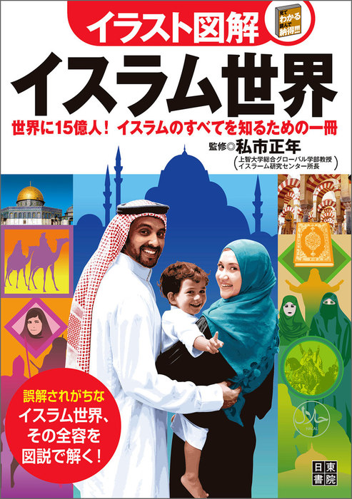 イラスト図解 イスラム世界拡大写真
