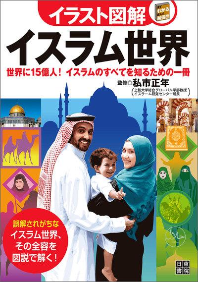イラスト図解 イスラム世界-電子書籍