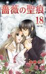 薔薇の聖痕 18巻-電子書籍