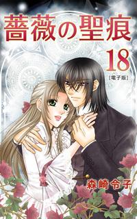 薔薇の聖痕 18巻