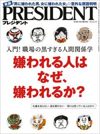 PRESIDENT 2016年8月1日号-電子書籍