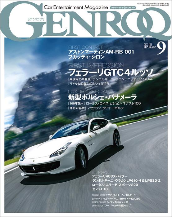 GENROQ 2016年9月号拡大写真