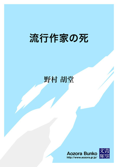 流行作家の死-電子書籍
