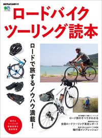 ロードバイクツーリング読本