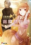 狼と香辛料XVIII Spring Log-電子書籍