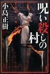 呪い殺しの村-電子書籍