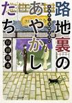 路地裏のあやかしたち 綾櫛横丁加納表具店-電子書籍