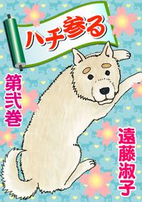 ハチ参る 第弐巻-電子書籍