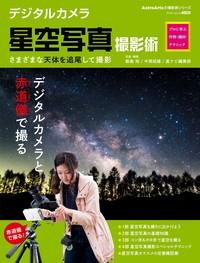 デジタルカメラ星空写真撮影術 プロに学ぶ作例・機材・テクニック
