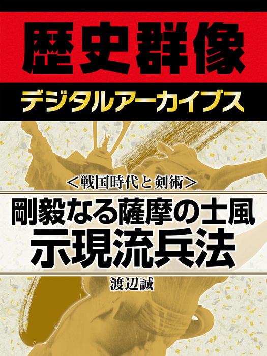 <戦国時代と剣術>剛毅なる薩摩の士風 示現流兵法拡大写真