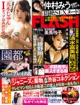 週刊FLASH(フラッシュ) 2017年6月13日号(1425号)
