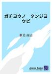 ガチヨウノ タンジヨウビ-電子書籍
