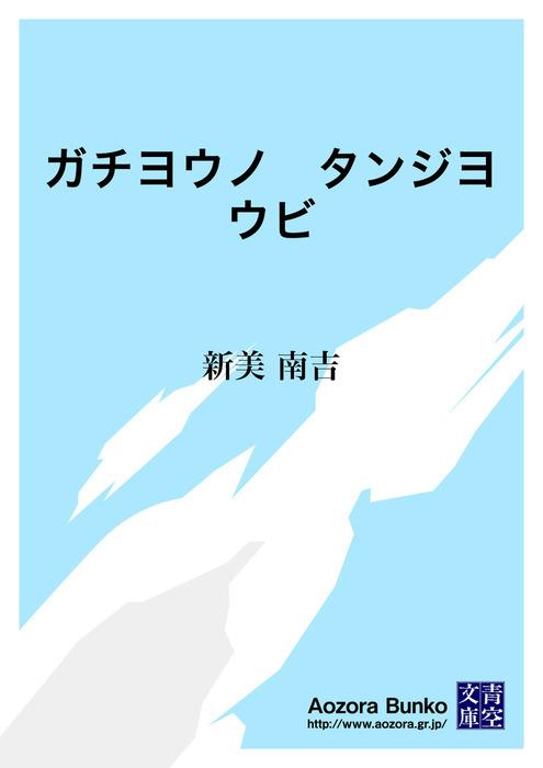 ガチヨウノ タンジヨウビ拡大写真