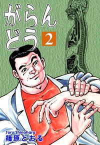 がらんどう(2)-電子書籍