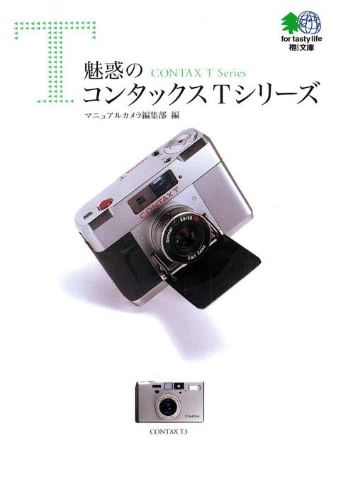 魅惑のコンタックスTシリーズ拡大写真