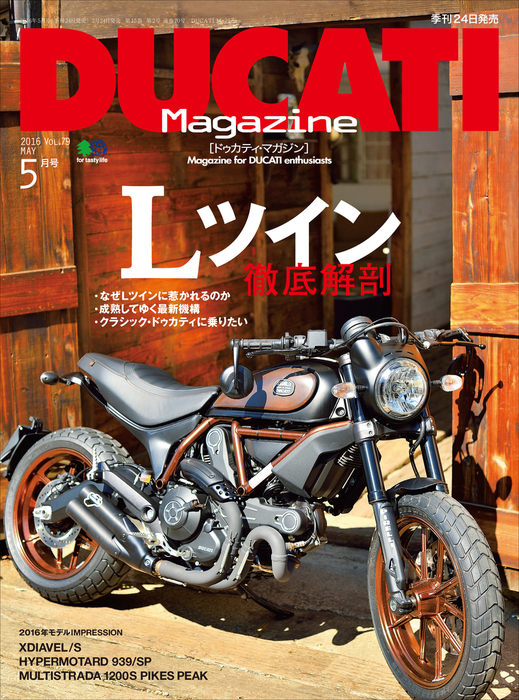 DUCATI Magazine Vol.79 2016年5月号拡大写真