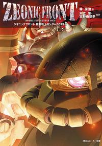 ZEONIC FRONT 機動戦士ガンダム0079(1)
