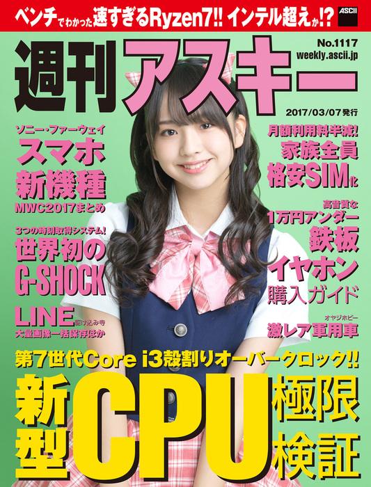 週刊アスキー No.1117 (2017年3月7日発行)-電子書籍-拡大画像