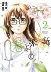 春よ来るな(2)-電子書籍