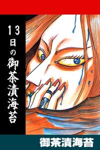 13日の御茶漬海苔-電子書籍