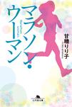 マラソン・ウーマン-電子書籍