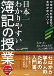 日本一わかりやすい簿記の授業