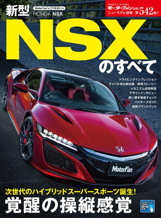 ニューモデル速報 第542弾 新型NSXのすべて拡大写真