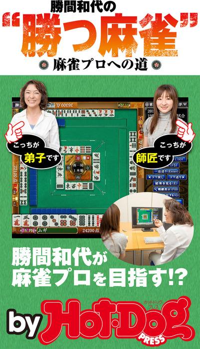 バイホットドッグプレス 勝間和代の勝つ麻雀 麻雀プロへの道 2015年 2/13号-電子書籍-拡大画像