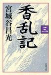 香乱記(三)-電子書籍