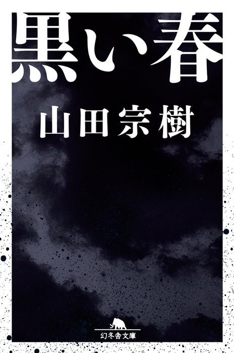 黒い春-電子書籍-拡大画像