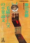 三毛猫ホームズの卒業論文-電子書籍