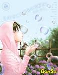 月刊群雛 (GunSu) 2015年 06月号 ~ インディーズ作家を応援するマガジン ~-電子書籍