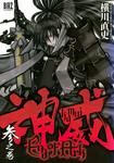 神威 End of Ark (3)-電子書籍