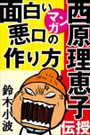 西原理恵子がマンガで伝授!面白い悪口の作り方 ~人気作家の創作の極意3~-電子書籍
