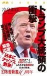 トランプ大統領の衝撃-電子書籍