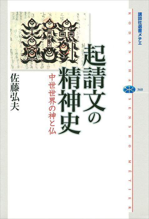 起請文の精神史 中世世界の神と仏拡大写真