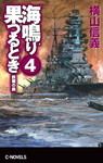 海鳴り果つるとき4 鉄壁の島-電子書籍