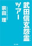 武田信玄怨霊ツアー-電子書籍
