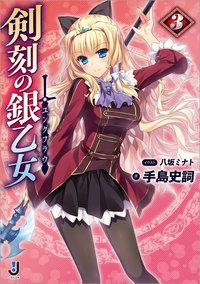 剣刻の銀乙女: 3-電子書籍