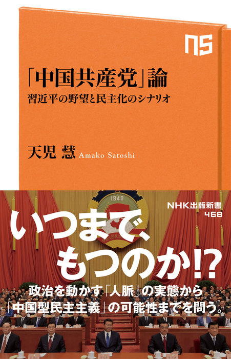 NHK出版新書  「中国共産党」論 習近平の野望と民主化のシナリオ拡大写真