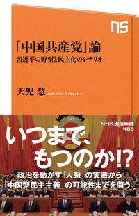 NHK出版新書  「中国共産党」論 習近平の野望と民主化のシナリオ-電子書籍