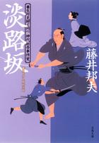 「養生所見廻り同心 神代新吾事件覚(文春文庫)」シリーズ
