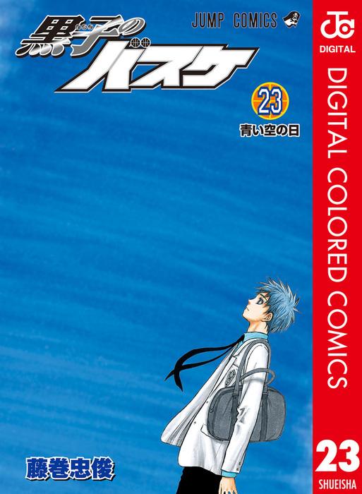 黒子のバスケ カラー版 23拡大写真